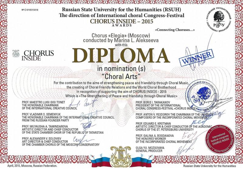 Диплом CHORUS INSIDE 2015