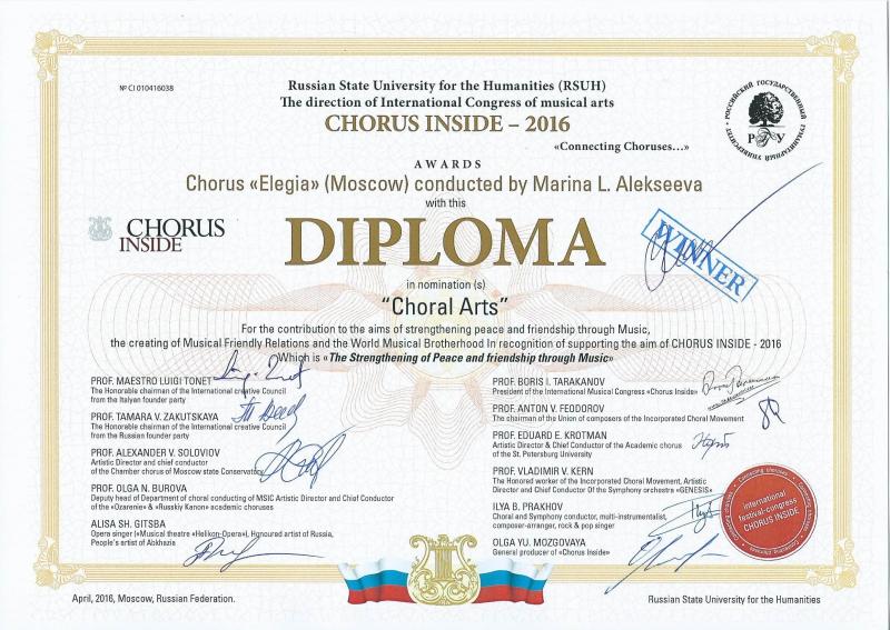 Диплом CHORUS INSIDE 2016